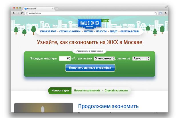 Улучшайзинг: Как гражданские активисты благоустраивают Москву. Изображение № 2.