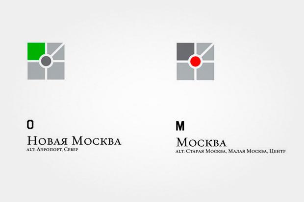 Пять идей для логотипа Москвы. Изображение № 59.