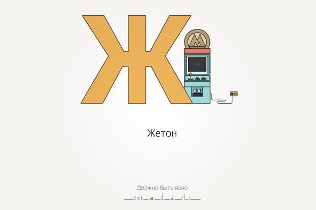 Петербуржец создаёт городской алфавит. Изображение № 3.
