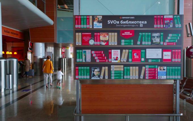 В Шереметьеве появились виртуальные библиотеки «SVOя библиотека». Изображение № 1.
