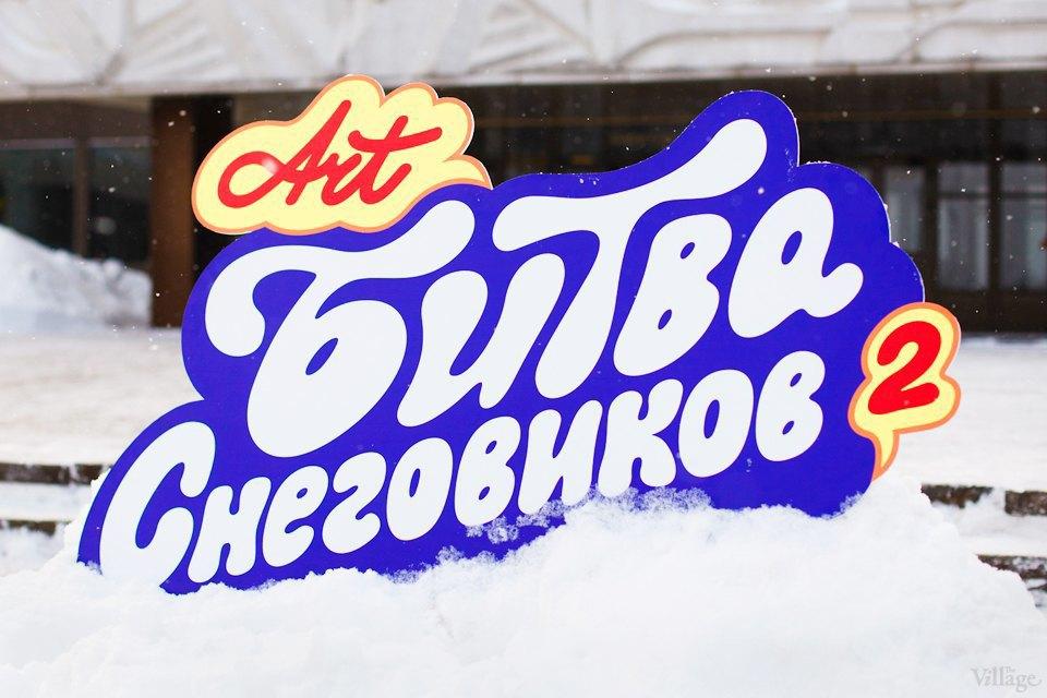 Люди в городе: «Арт-битва снеговиков». Изображение № 1.
