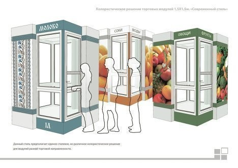 Изображение 3. Новая концепция размещения рекламы в столице: реклама на общественном транспорте, ларьках и урнах.. Изображение № 2.