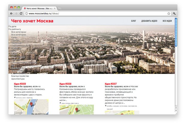 «Стрелка» запустила сбор идей для развития Москвы. Изображение № 4.