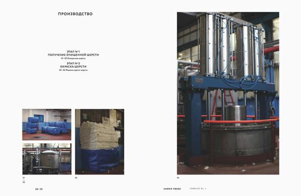 Магазин UK Style выпустил собственный журнал. Изображение № 23.