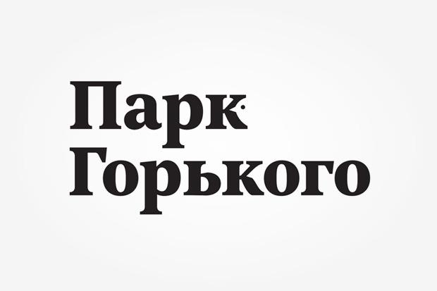 Студия Лебедева разработала фирменный стиль для Парка Горького. Изображение № 1.