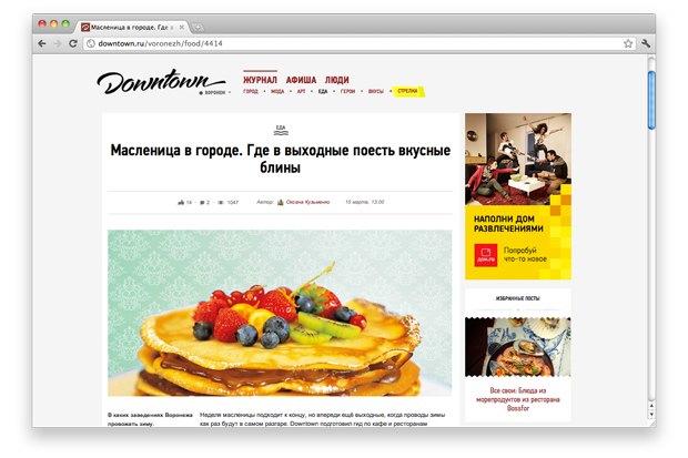 Страна и мы: Городские интернет-газеты в России (Часть I). Изображение № 4.