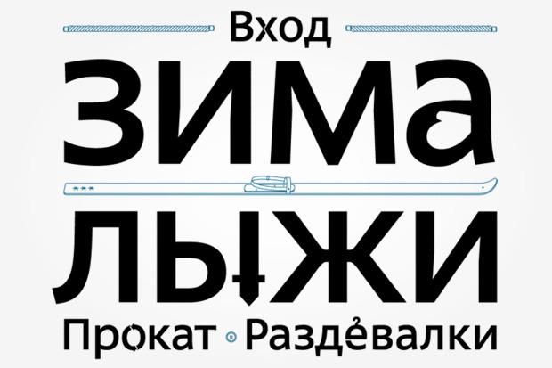 Студия Лебедева разработала фирменный стиль для Парка Горького. Изображение № 4.