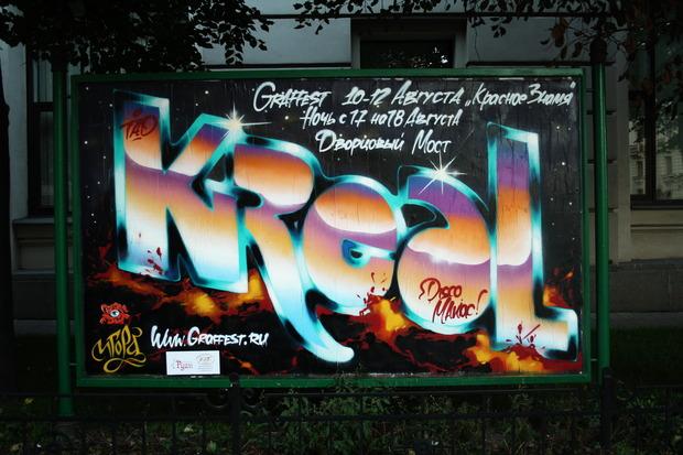 Художники провели акцию за легализацию граффити на стенах. Изображение № 8.
