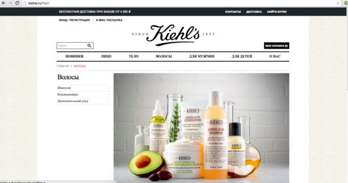 Марка косметики Kiehl's открыла интернет-магазин вРоссии. Изображение № 2.