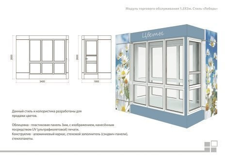 Изображение 4. В Москве представлен проект типовых торговых палаток.. Изображение № 5.