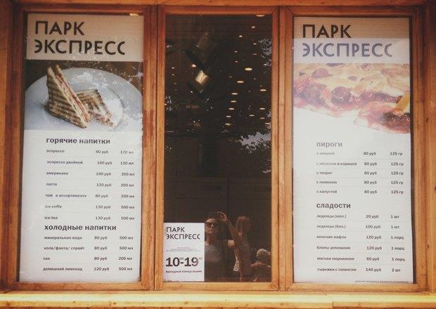 Команда Ragout открыла в зоопарке сеть кафе «Парк Экспресс». Изображение № 5.