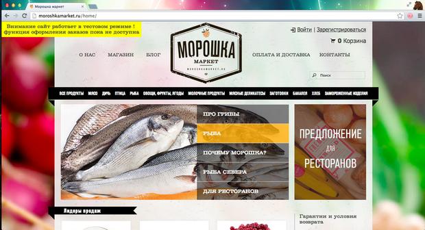 В Москве открылся онлайн-магазин фермерских продуктов «Морошка маркет». Изображение № 1.