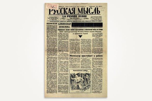 Сдругого берега: Десять русскоязычных изданий вэмиграции. Изображение № 2.