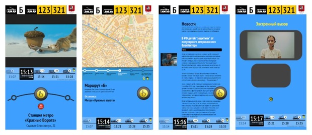 В Москве появятся «умные» автобусные остановки. Изображение № 1.