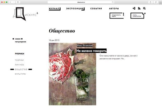 Запустилось новое интернет-издание про культуру «Дискурс». Изображение № 2.