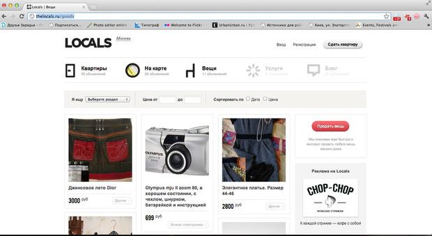 Сервис Locals запустил онлайн-маркет. Изображение № 1.