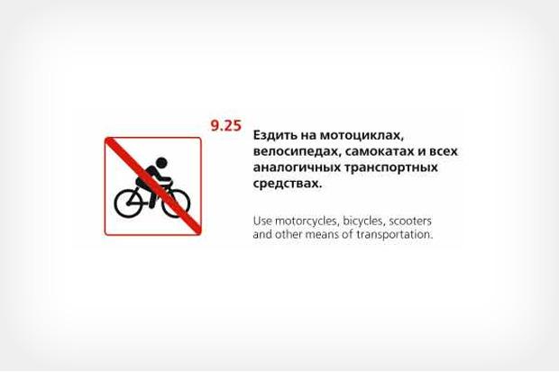 Пассажирам запрещается / Passengers should not. Изображение № 4.
