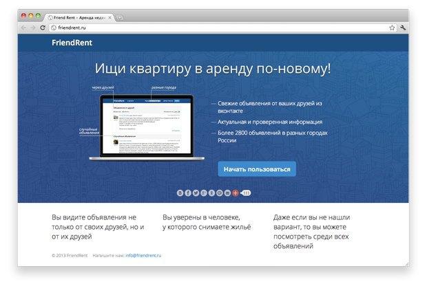 Запустился сервис поиска жилья в аренду по друзьям «ВКонтакте». Изображение № 1.