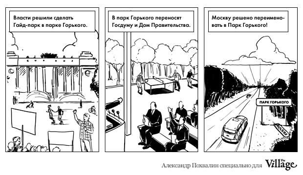 Постскриптум: Власти нашли место для Гайд-парка. Изображение № 1.