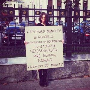 Фото дня: Одиночные пикеты в поддержку Надежды Толоконниковой. Изображение № 1.
