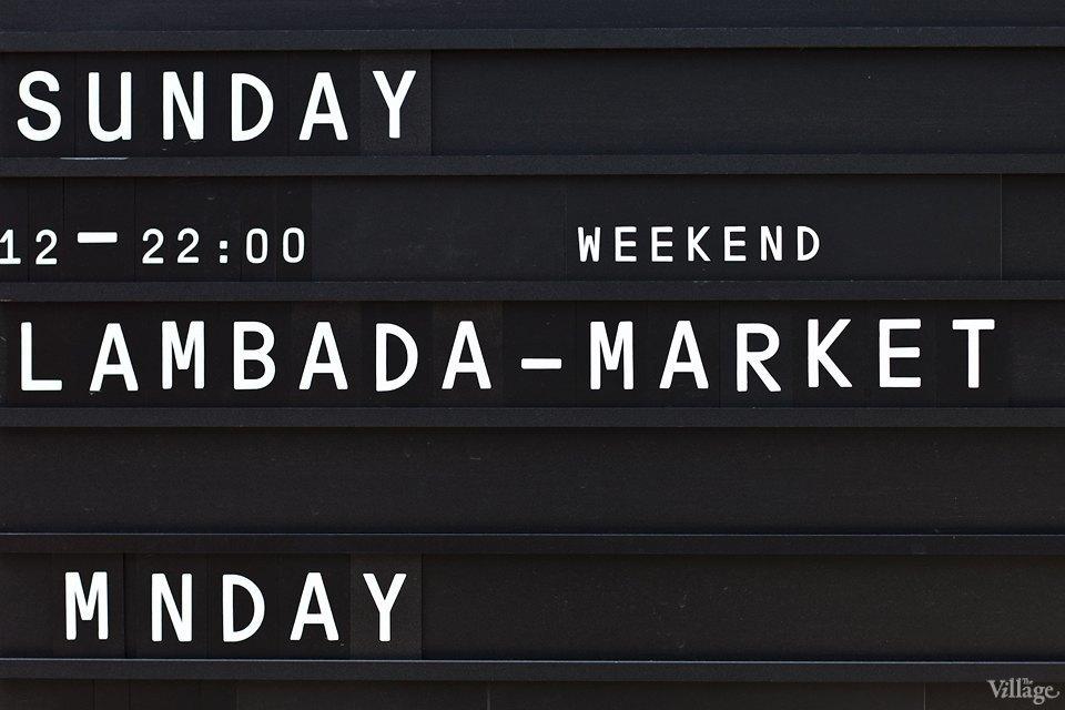 Фоторепортаж: «Ламбада-маркет». Изображение № 54.