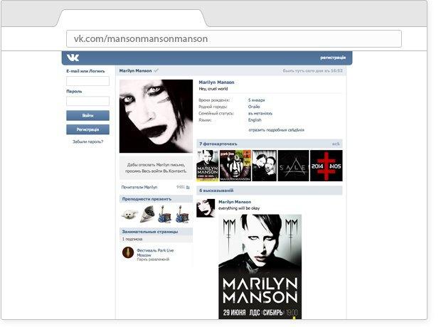 Словарный запас знаменитостей, идеи новых запретов для России и Мэрилин Мэнсон во «ВКонтакте». Изображение № 5.