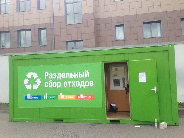 При «Ашане» заработал пункт раздельного сбора мусора. Изображение № 1.