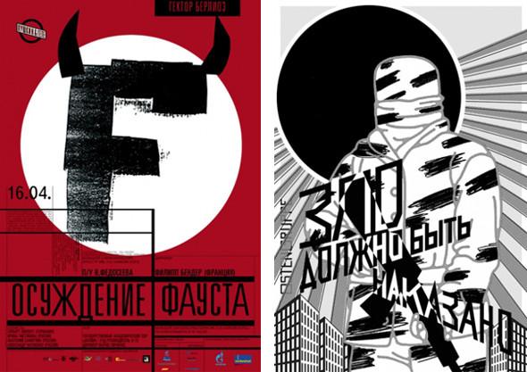 В ММСИ открылась выставка Ostengruppe «Плакат. Дизайн. Искусство». Изображение № 7.