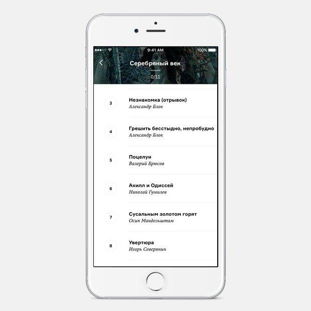 Arzamas запустил мобильное приложение Emoji Poetry. Изображение № 3.