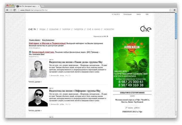 Страна и мы: Городские интернет-газеты в России (Часть I). Изображение № 55.