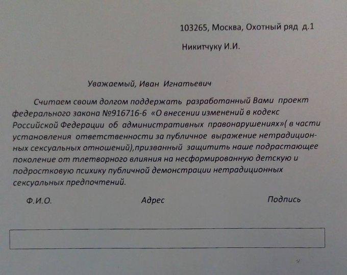Письмо в поддержку наказаний запубличную гомосексуальность. Изображение № 1.