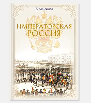 Что смотреть и читать об истории Российской империи. Изображение № 3.