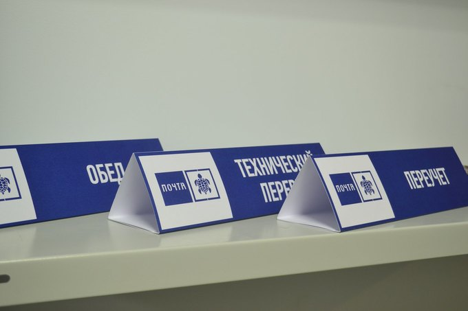 В Петербурге открывают квест вреальности о работе «Почты России» . Изображение № 3.