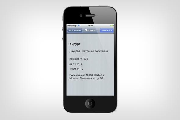 Записаться в поликлинику можно с помощью мобильного приложения. Изображение № 2.