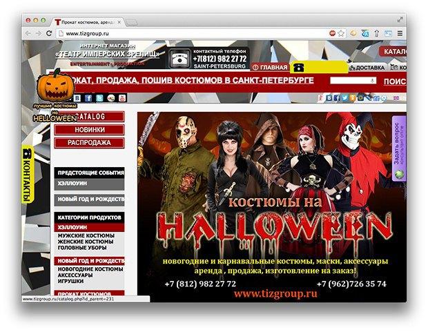 Где взять костюм на Хеллоуин: 12 прокатов и магазинов. Изображение № 5.