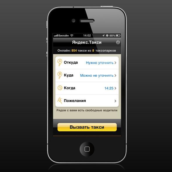 «Яндекс» запустил мобильное приложение для поиска такси. Изображение № 2.