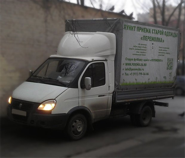В Петербурге появился мобильный пункт приёма старой одежды. Изображение № 1.