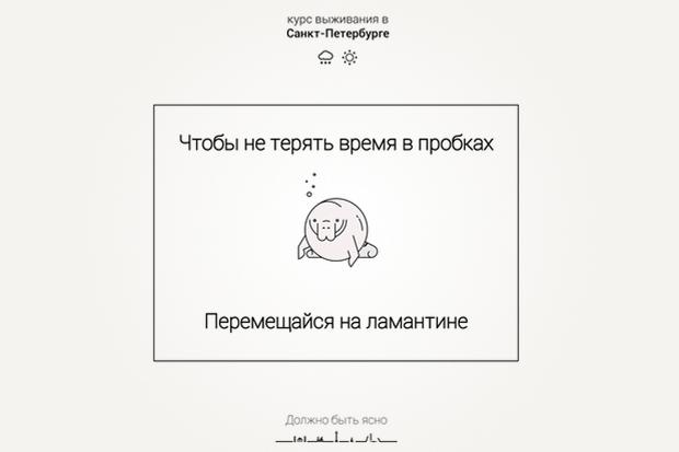 Иллюстратор из Петербурга выпустил курс повыживанию в городе . Изображение № 8.
