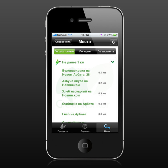 Как на ладони: 14 iPhone-приложений для Москвы. Изображение № 61.