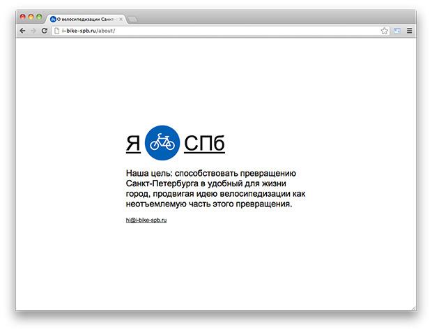 Улучшайзинг: Как гражданские активисты благоустраивают Петербург. Изображение № 22.