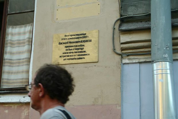 В центре повесили мемориальные таблички с именами обычных горожан. Изображение № 3.