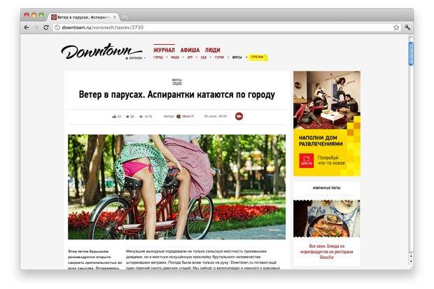 Страна и мы: Городские интернет-газеты в России (Часть I). Изображение № 6.