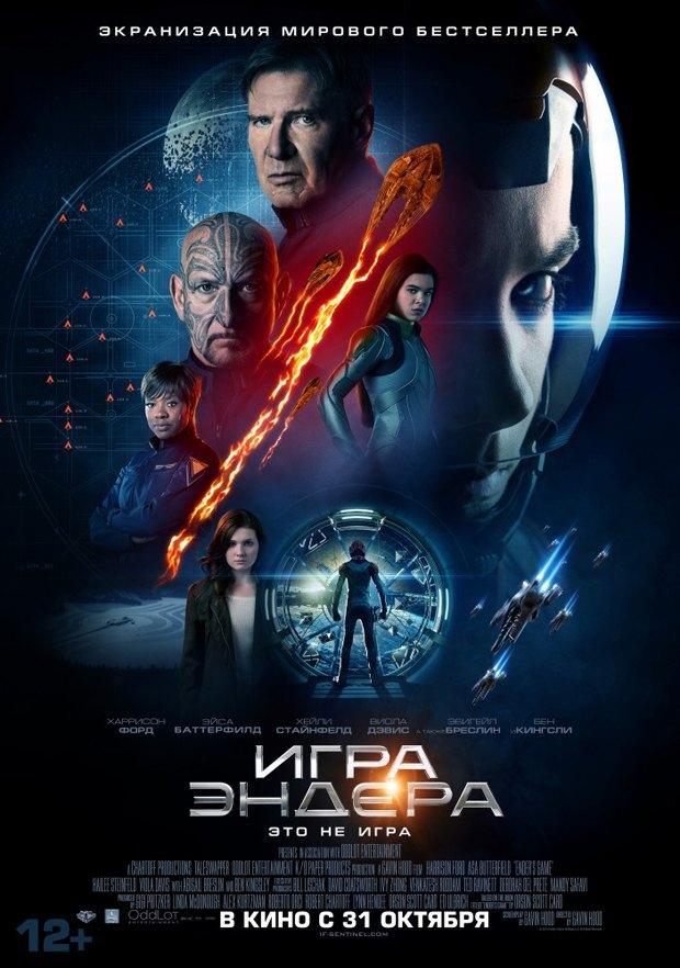 Фильмы недели: «Тор-2: Царство тьмы», «Советник», «Игра Эндера». Изображение № 3.
