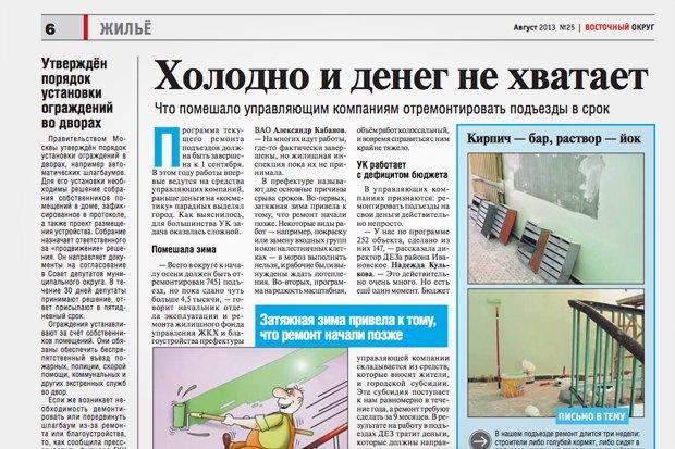 На районе: Дайджест местных газет №1. Изображение № 2.