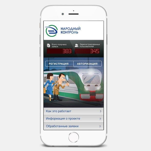 В Москве появилось мобильное приложение для жалоб наработу электричек. Изображение № 1.