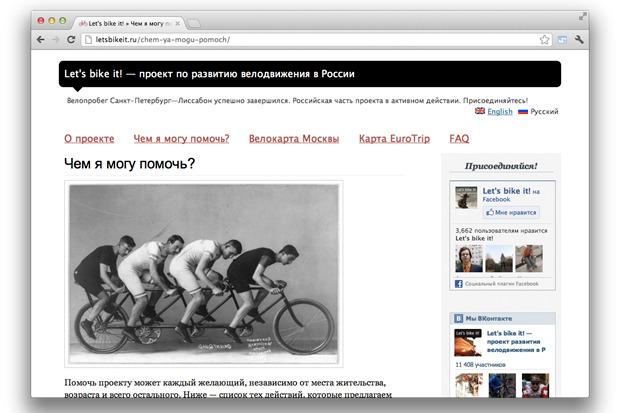 Улучшайзинг: Как гражданские активисты благоустраивают Москву. Изображение № 39.