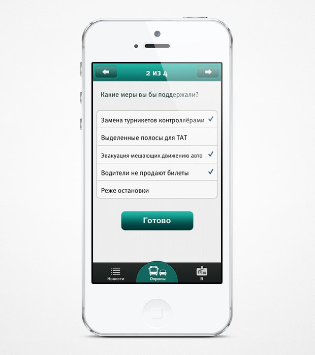 Запущено мобильное приложение для опросов про транспорт. Изображение № 3.