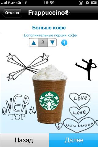 Starbucks выпустил iPhone-приложение для москвичей. Изображение № 6.