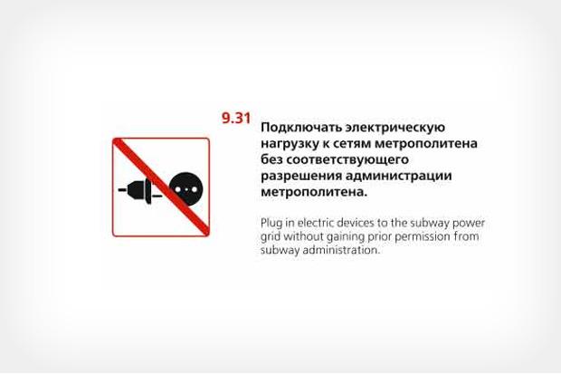 Пассажирам запрещается / Passengers should not. Изображение № 3.