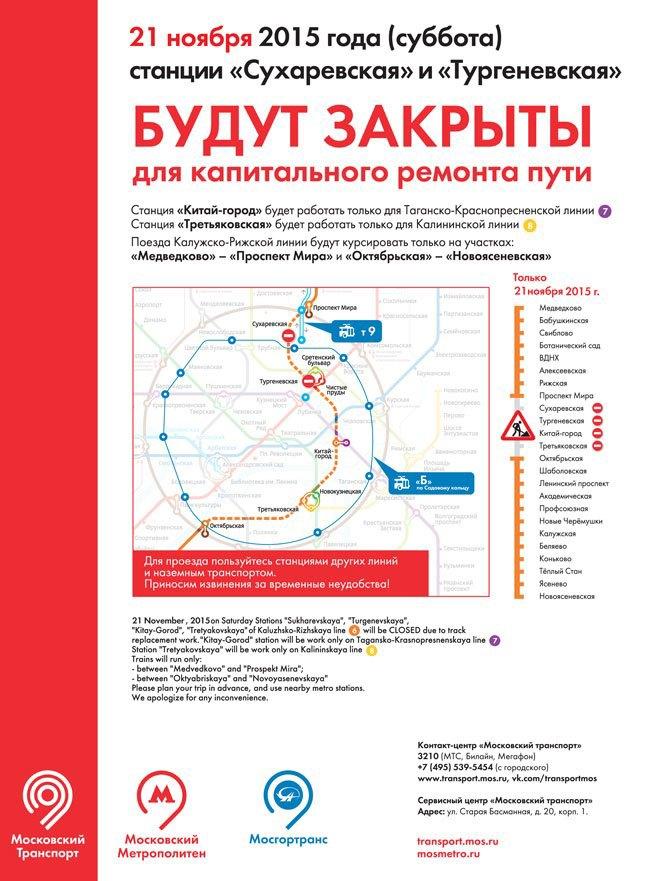 Участок Калужско-Рижской линии метро закроют на сутки. Изображение № 1.